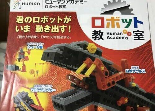 ロボット教室のチラシ