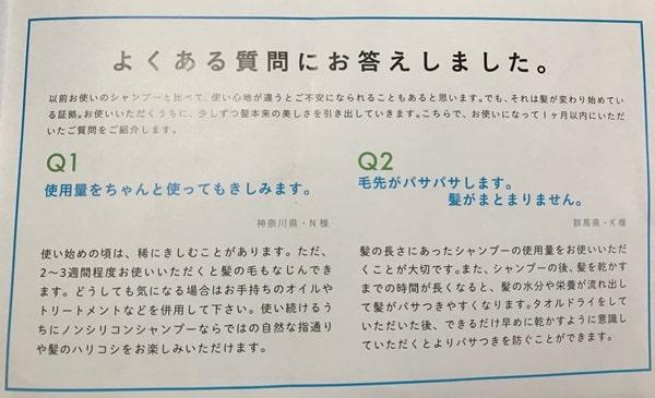 手紙の「よくある質問」の画像