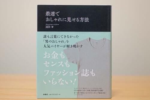 書籍「最速でおしゃれに見せる方法」