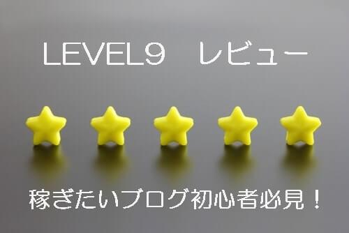 LEVEL9のレビュー